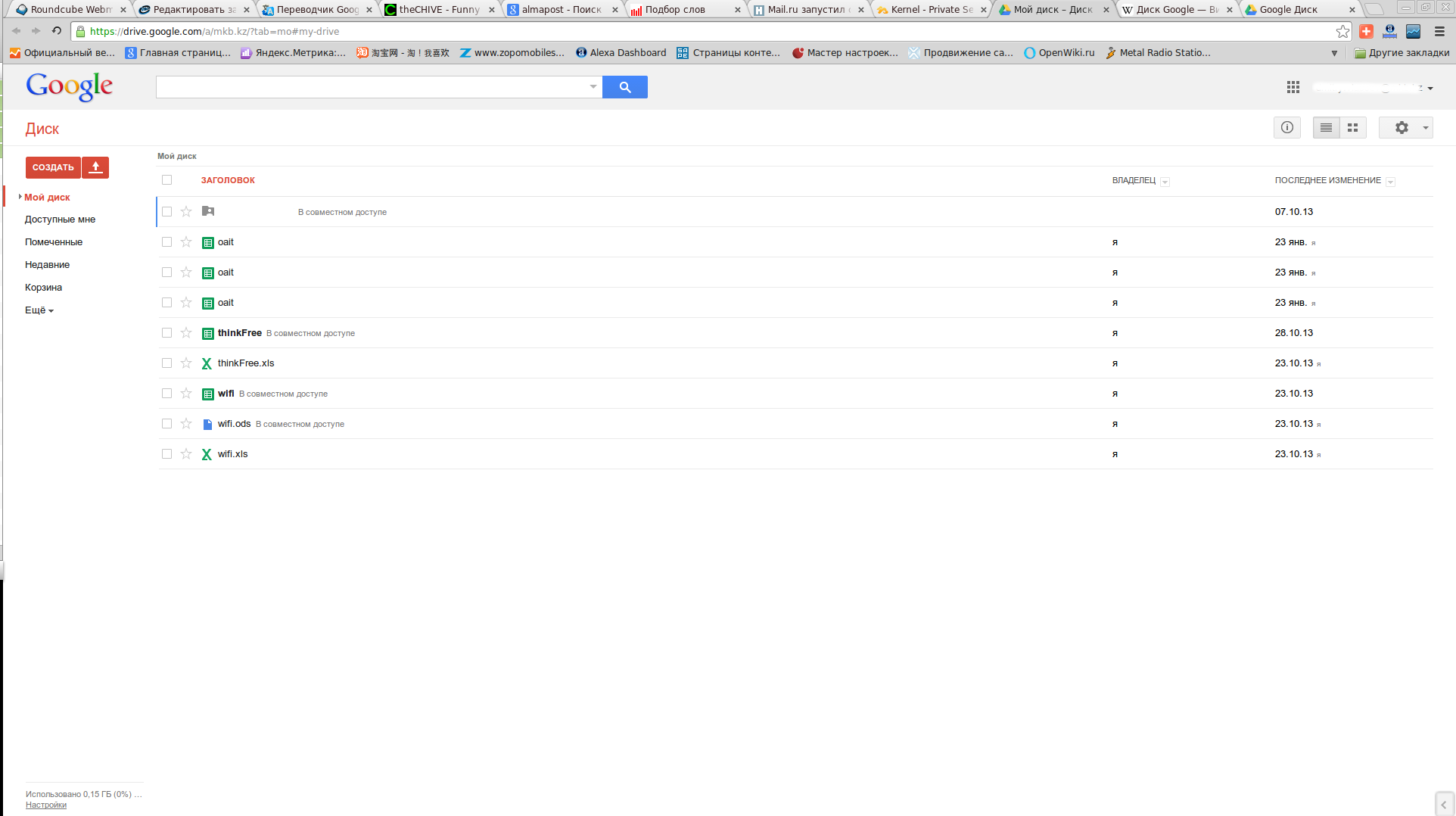 GoogleDrive-interface kolbosa.kz