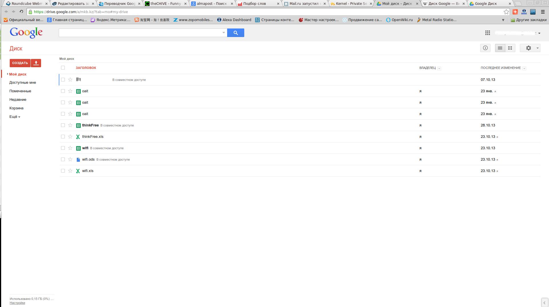GoogleDrive-interface kolbosa.kz