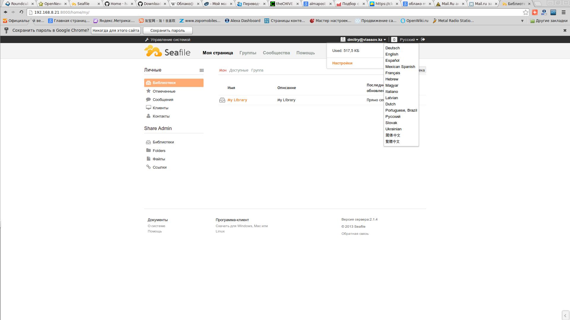 Seafile-interface kolbosa.kz