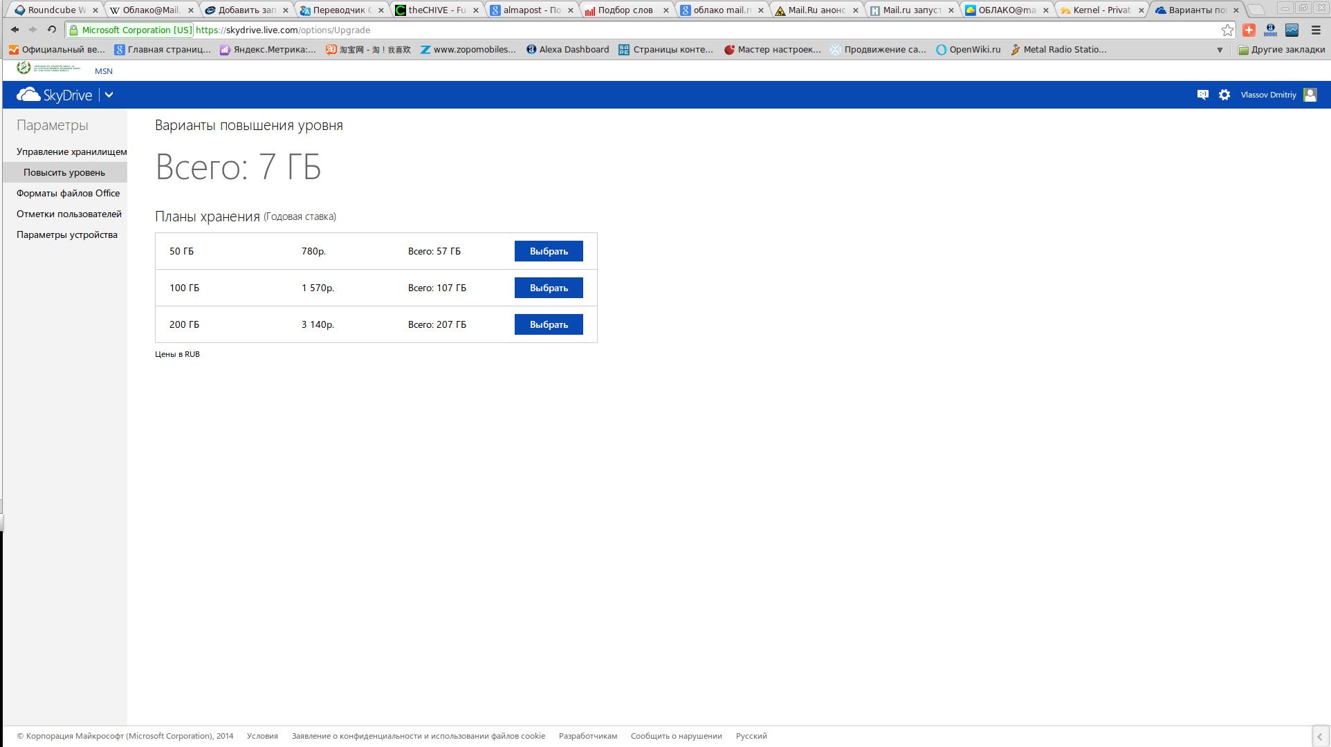 SkyDrive-price kolbosa.kz